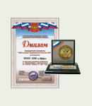 Avrora - 1000 Best Enterprises of Russia 2001