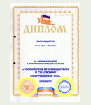 Avrora - Russian Manufacturers and Supply of Armed Forces of Russia 2001