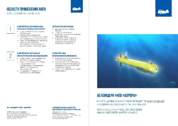 Booklet Small multi-purpose autonomous unmanned deep water vehicle